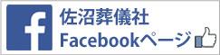 佐沼葬儀社Facebook